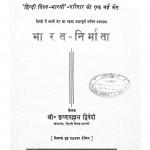 Bharat Nirmata by कृष्ण बल्लभ द्विवेदी - Krishn Ballabh Dwivedi
