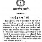 Bharatiya Nari  by कमला जैन - Kamala Jain
