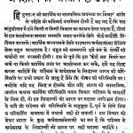Bhartiya Aarthshastra by मोहनलाल - Mohanlal