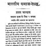 Bhartiya Samaj Shastra by गंगाप्रसाद उपाध्याय - Gangaprasad Upadhyayaपं. धर्मदेव विद्यावाचस्पति - Pt. Dharmdev Vidyavachaspati