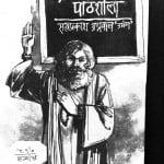 Bhrashtachar Ki Pathshala by सत्यप्रकाश - Satyaprakash