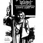 Bhrshtachar Ki Pathshala by सत्यप्रकाश - Satyaprakash