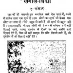 Bhugol Parichay Khagol Vidya by श्रीरुद्र नारायण - Srirudra Narayan
