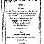 Bhur Sundari Adhyatm Bodh by जयदयाल शर्मा शास्त्री - Jaydayal Sharma Shastri