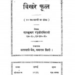 Bikhare Phool by रघुवीर सिंह - Raghuveer Singh