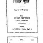 Bikhre Phool by रघुवीर सिंह - Raghuveer Singh
