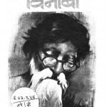 Bisavi Sadi Ka Mahan Sant Vinoba by नरेन्द्र - Narendra