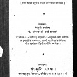 Bramhavaivart Puran Part 2 by वेदमूर्ति तपोनिष्ठ - Vedmurti Taponishthश्री राम शर्मा - Shri Ram Sharma