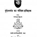 Bundhelkhand Ka Sanshipta Itihas by गोरेलाल तिवारी - Gorelal Tiwari