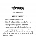Charitar Gathan by अज्ञात - Unknown