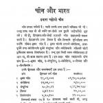 Chin Aur Bharat by पं. अम्बिकाप्रसाद वाजपेयी - Pt. Ambikaprasad Vajpayee