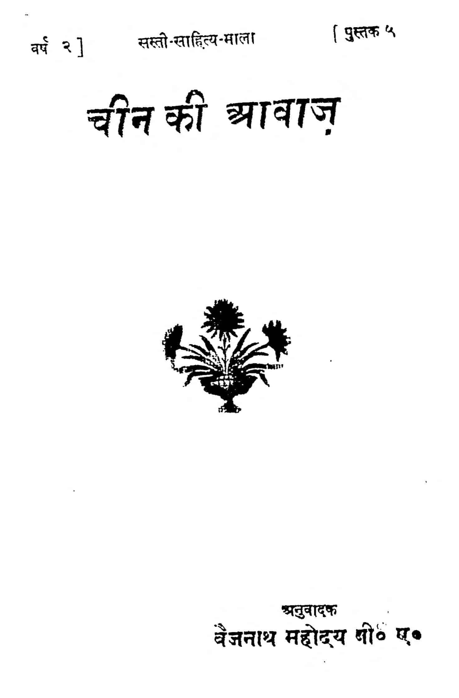 Book Image : चीन की आवाज़  - Chin Ki Awaz