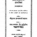 Daan Vichar  by ज्ञानसागर जी महाराज - gyansagar ji maharaj