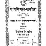 Daanvichar - Samiksha by पं. परमेष्ठी दास - Pt. Parameshthi Das
