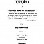 Desh-darshan by ठाकुर शिवनन्दन सिंह - Thakur Shivanandan Singh