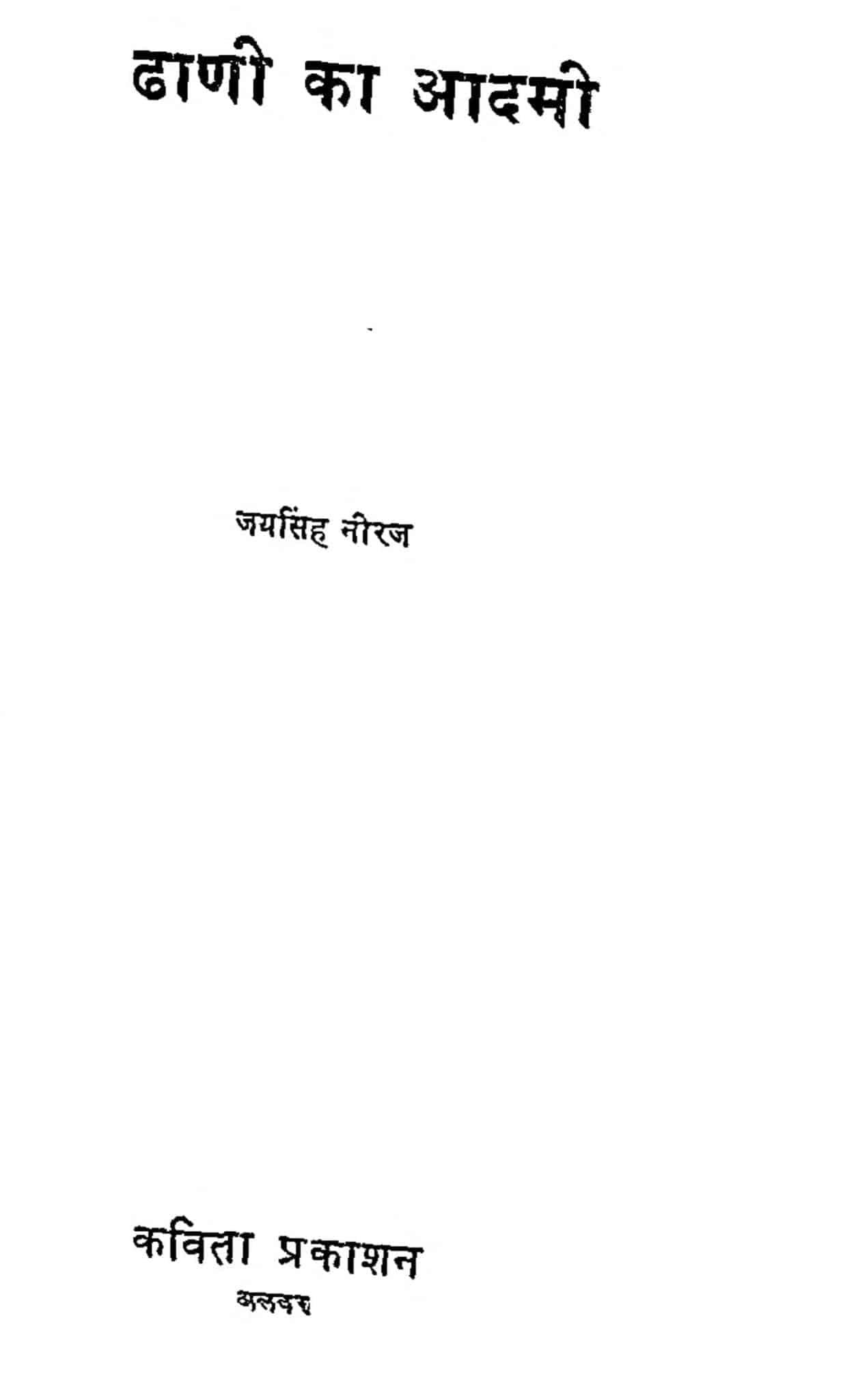 Book Image : ढाणी का आदमी - Dhani Ka Admi