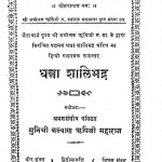 Dhanna Shalibhadra by कल्याण ऋषी - Kalyan Rishi