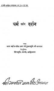 Dharm Aur Darshan by देवेन्द्र मुनि शास्त्री - Devendra Muni Shastriश्री पुष्कर मुनि जी महाराज - Shri Pushkar Muni Maharaj