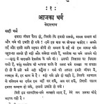 Dharm Or Sanskrati by अज्ञात - Unknown