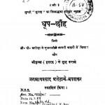 Dhoop Chhanha by मुंशी मुराद - Munshi Murad