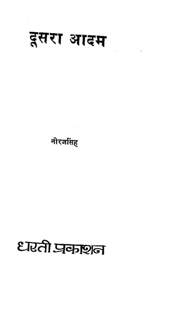 Book Image : दूसरा आदम - Doosara Aadam