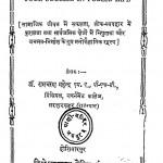 Duniya Tumhari Hai by डॉ. रामचरण महेन्द्र - Dr. Ramcharan Mahendra