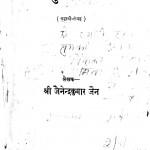 Durva Yatra by श्री जैनेन्द्र कुमार - Mr. Jainendra Kumar