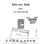 Ek Hi Dunia by जगन्नाथप्रसाद मिश्र - Jagannath Prasad Mishra