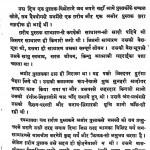 Garib Aur Amir Pustaken by राम नारायण - Ram Narayan