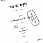Gharon Ki Safai by गणेशदत्त 'इन्द्र ' - Ganeshdatt 'Indra'