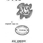 Gupt Dhan by अमृत राय - Amrit Raiप्रेमचंद - Premchand