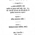 Gyan Aur Karm by पं. रूपनारायण पाण्डेय - Pt. Roopnarayan Pandey