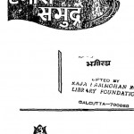 Hamara Samudra by पं. भगीरथ प्रसाद - Bhagirath Prasad