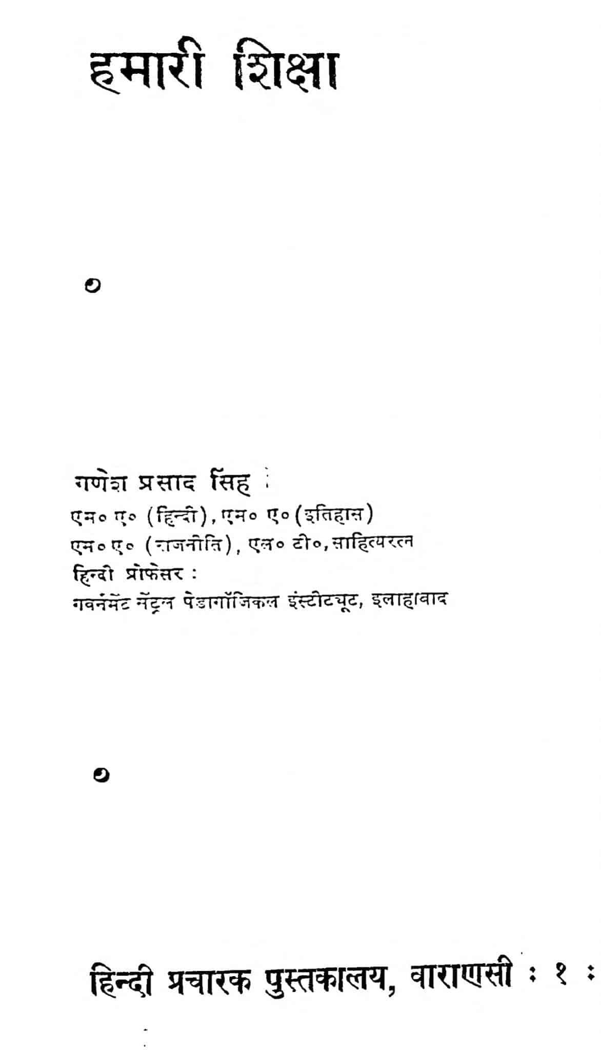Hamari Shikasha by गणेश - Ganesh