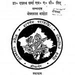 Hamirayan by डॉ. दशरथ शर्मा - Dr. Dasharatha Sharmaभंवरलाल नाहटा - Bhanwar Lal Nahta