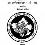 Hammirayan by डॉ. दशरथ शर्मा - Dr. Dasharatha Sharmaभंवरलाल नाहटा - Bhanwar Lal Nahta