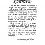 Hichkiyan by जगदीश प्रसाद - Jagdish Prasad