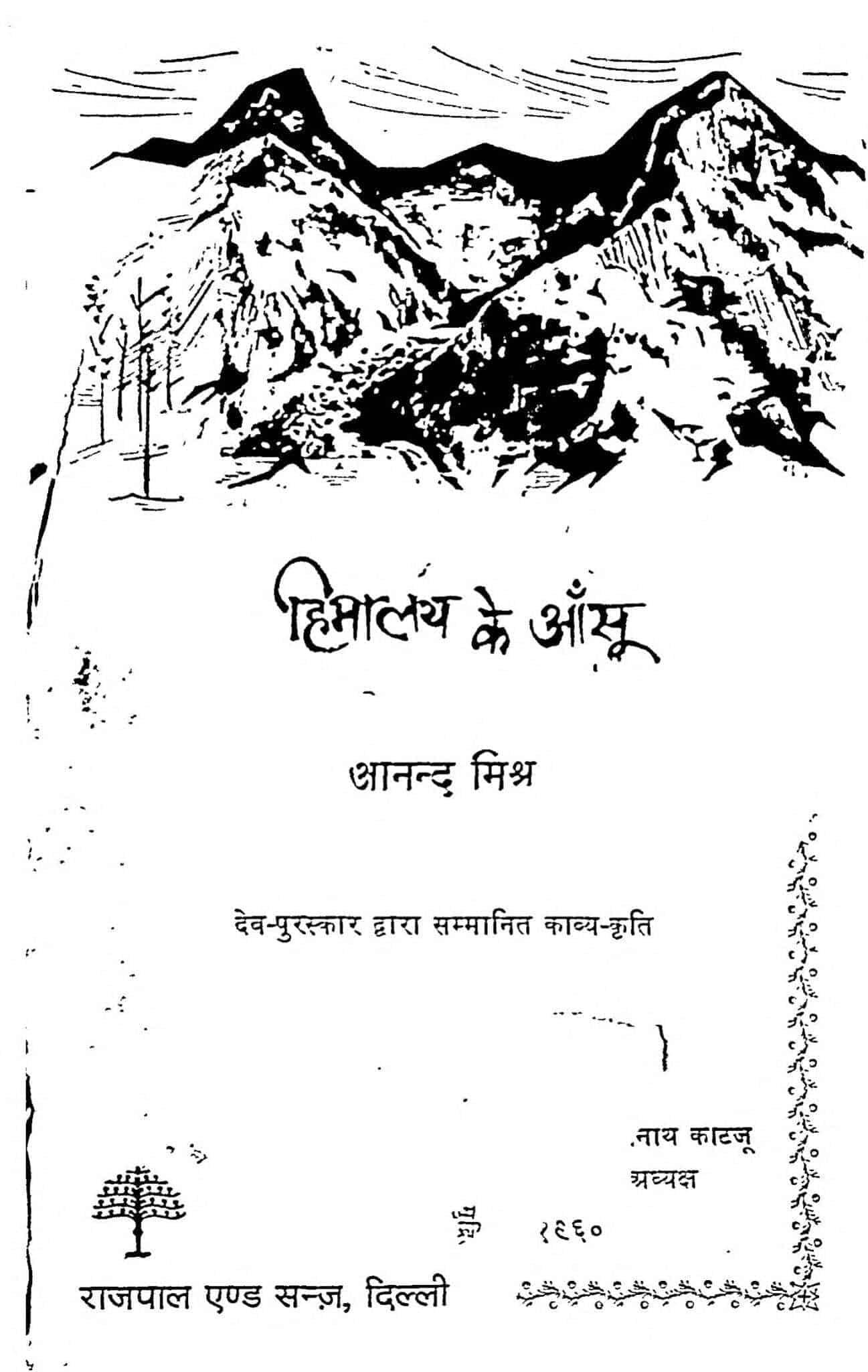 Book Image : हिमालय के आंसू - Himalaya Ke Aansu