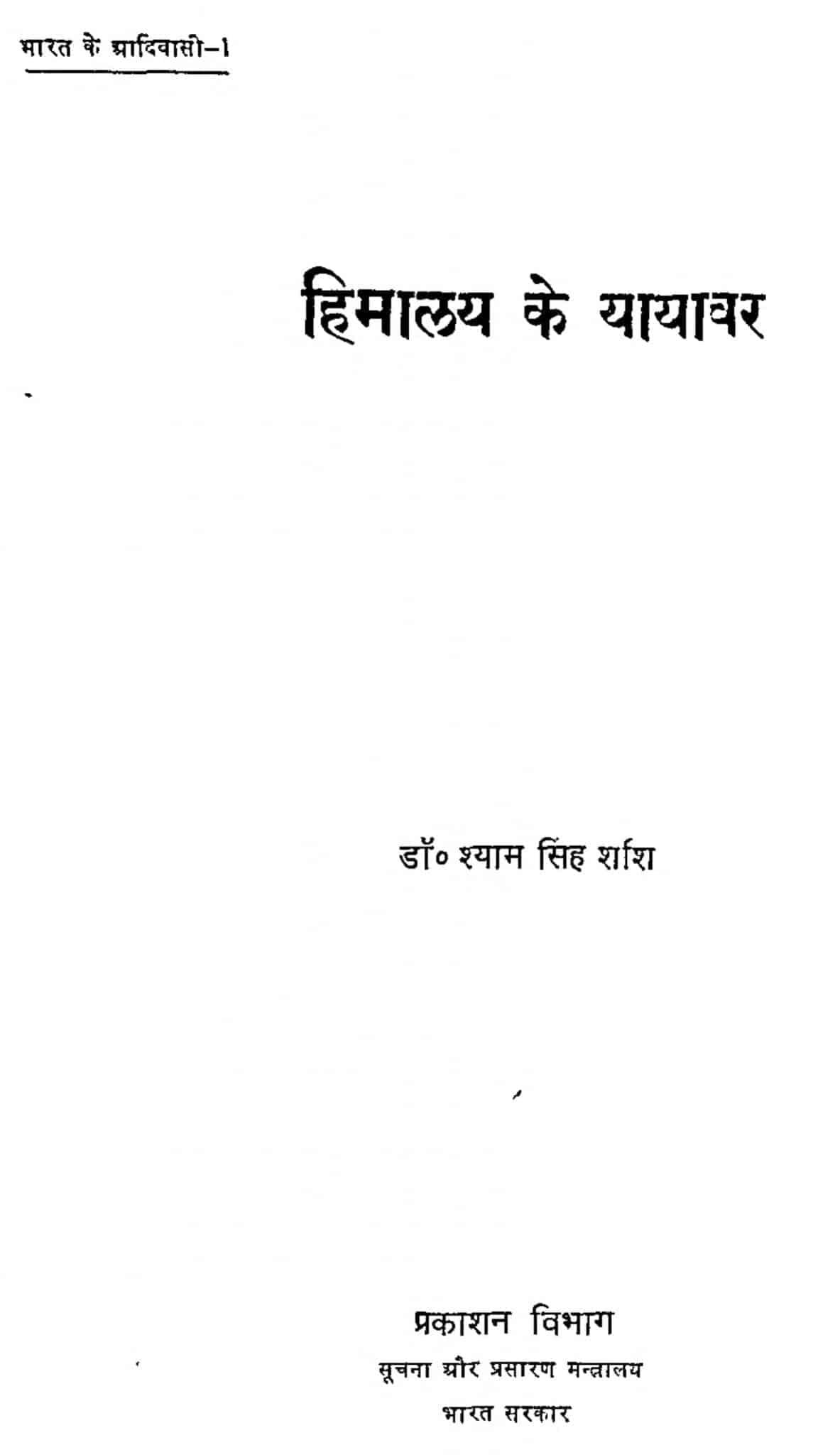 Book Image : हिमालय के यायावर  - Himalaya Ke Yayavar