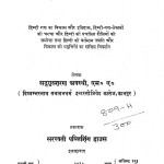 Hindi Gadya Gaatha by सद्गुरुशरण अवस्थी - Sadguru Sharan Awasthi