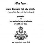 Hindi Vegyanik Shabdavali by डॉ. निहालकरण सेठी - Dr. Nihalkaran Sethi