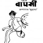 Jagia Ki Vapasi by अन्नाराम सुदामा - Anna Ram Sudama