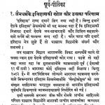 Jain Sahitya Ka Itihas by पं. कैलाशचंद्र शास्त्री - Pt. Kailashchandra Shastriपं. फूलचन्द्र शास्त्री - Pt. Phoolchandra Shastriश्री वासुदेवशरण अग्रवाल - Shri Vasudevsharan Agarwal