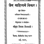 Jain Sahitya Me Vikar by तिलक विजय पंजाबी - Tilak Vijay Punjabiप्रबोध बेचरदास पंडित - Prabodh Bechardas Pandit
