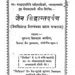 Jain - Siddhant - Darpan by श्री गोपालदास - Shree Gopal Das