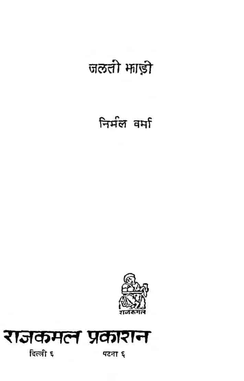 Book Image : जलती झाड़ी  - Jalati Jhadi