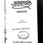 Jannayak by रघुवीर शरण - Raghuveer Sharan