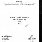 Janpad Jhanshi U.p Ki Janshankshaya Ek Bhaugolic Adhyayn by सूर्यकान्त - Soory Kant
