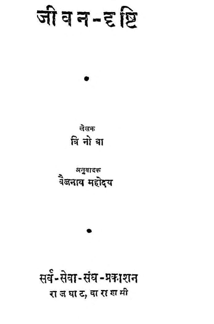 Book Image : जीवन - दृष्टि  - Jeevan- Drishti