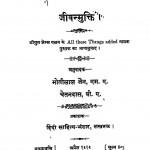 Jeevnmukti by बाबू चेतनदास - Babu Chetandasलाला मोतीलाल जैन -Lala Motilal Jain